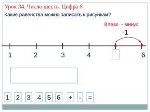 1 3 2 4 1 2 3 4 + - = Какие равенства можно записать к рисункам? -1 5 Влево -