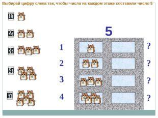 5 1 2 ? ? 3 ? ? 4 Выбирай цифру слева так, чтобы числа на каждом этаже соста
