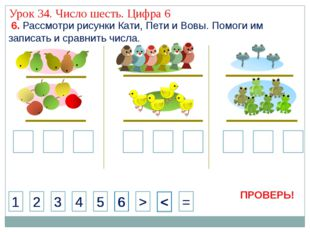 < 1 2 3 4 > = 6 5 < 1 2 3 4 > = 5 < 1 2 3 4 > = 5 < 1 2 3 4 > = 5 6 6 Урок 34