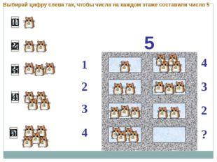 5 1 2 4 3 3 2 ? 4 Выбирай цифру слева так, чтобы числа на каждом этаже соста