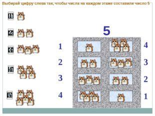 5 1 2 4 3 3 2 1 4 Выбирай цифру слева так, чтобы числа на каждом этаже соста
