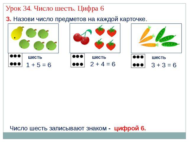 3. Назови число предметов на каждой карточке. шесть шесть шесть Число шесть з...