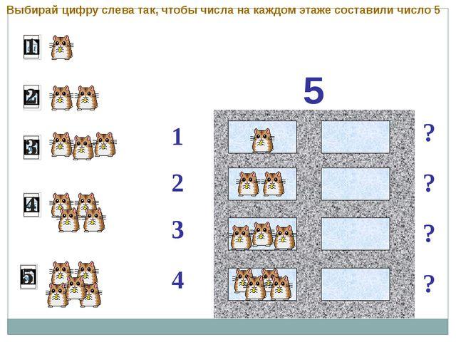 5 1 2 ? ? 3 ? ? 4 Выбирай цифру слева так, чтобы числа на каждом этаже соста...