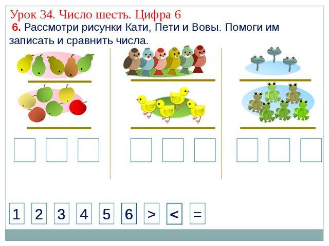 < 6. Рассмотри рисунки Кати, Пети и Вовы. Помоги им записать и сравнить числа...