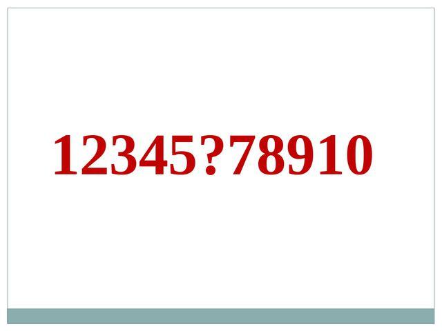 12345?78910