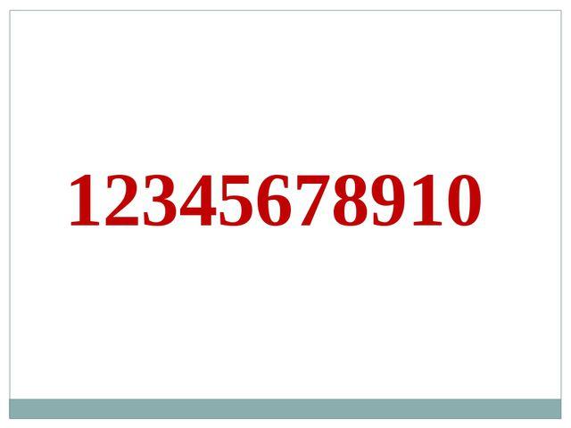 12345678910