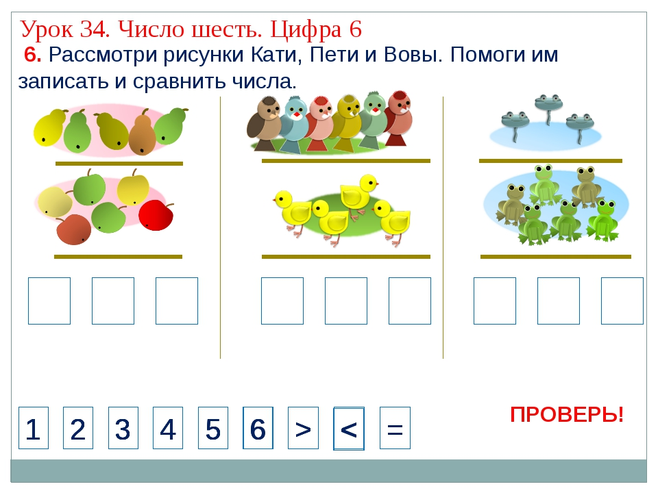 < 1 2 3 4 > = 6 5 < 1 2 3 4 > = 5 < 1 2 3 4 > = 5 < 1 2 3 4 > = 5 6 6 Урок 34...