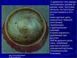 С древности все народы пользовались щитами из дерева, кожи, тростника, метал