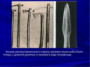Весьма распространенным в старину оружием пеших войск были топоры с длинной