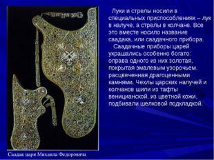 Луки и стрелы носили в специальных приспособлениях – лук в налуче, а стрелы
