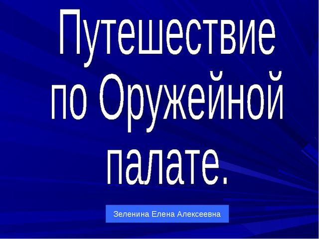 Зеленина Елена Алексеевна