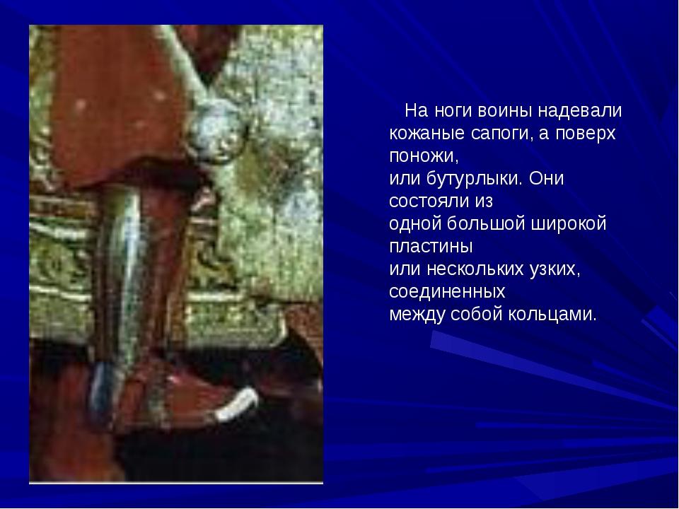 На ноги воины надевали кожаные сапоги, а поверх поножи, или бутурлыки. Они с...