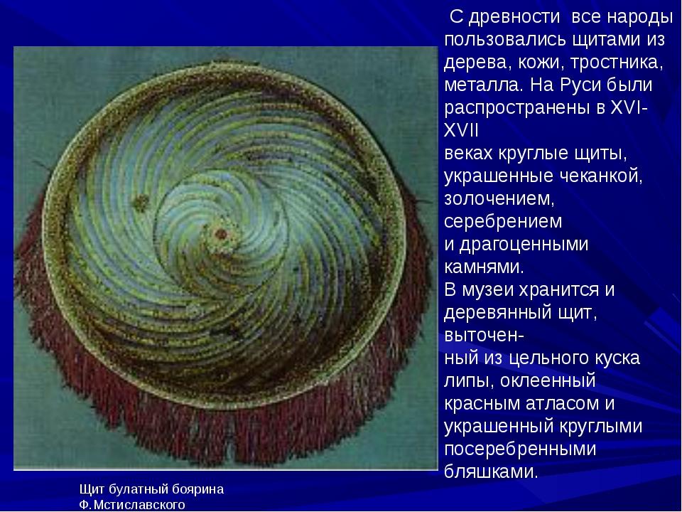 С древности все народы пользовались щитами из дерева, кожи, тростника, метал...