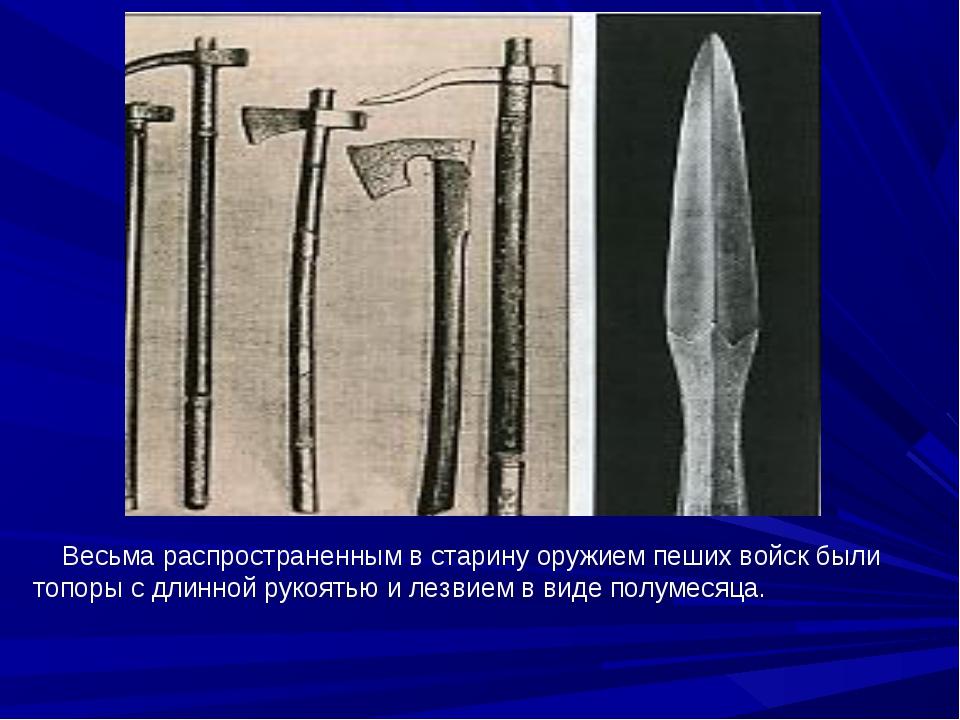 Весьма распространенным в старину оружием пеших войск были топоры с длинной...