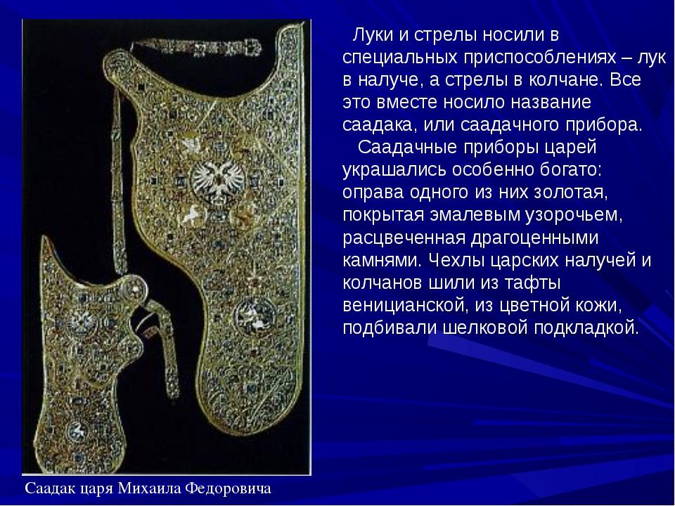 Луки и стрелы носили в специальных приспособлениях – лук в налуче, а стрелы...