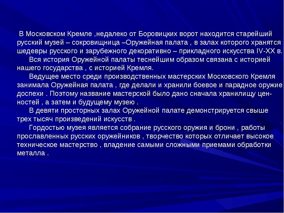 В Московском Кремле ,недалеко от Боровицких ворот находится старейший русски...