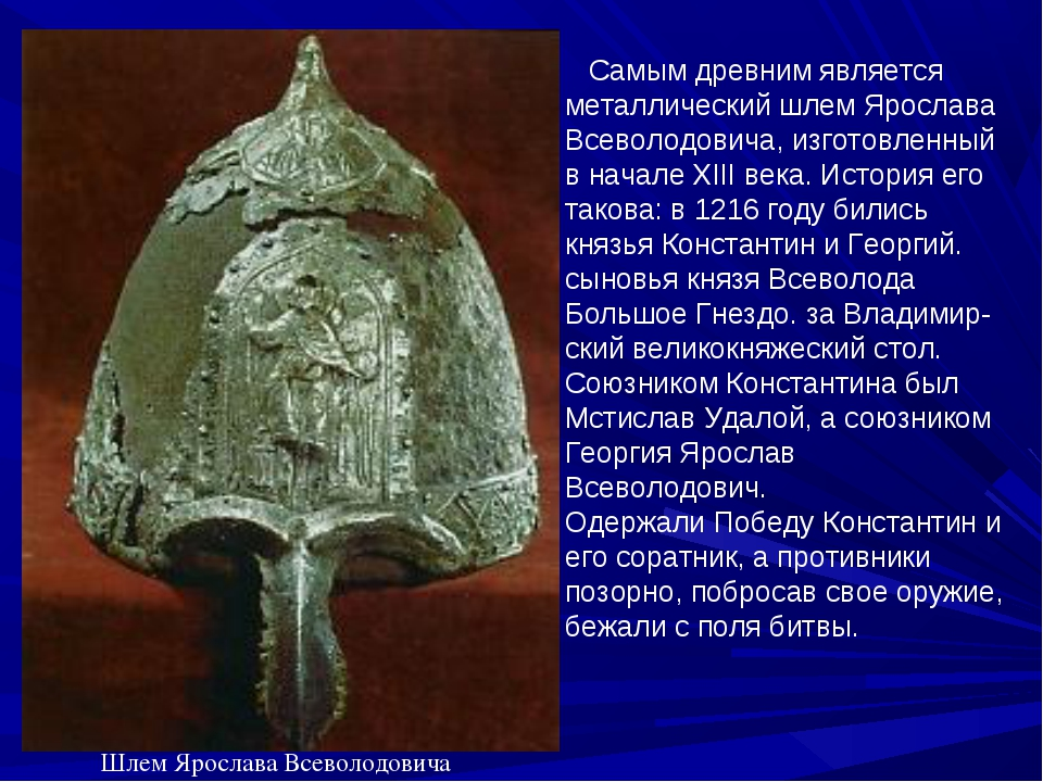 Самым древним является металлический шлем Ярослава Всеволодовича, изготовлен...