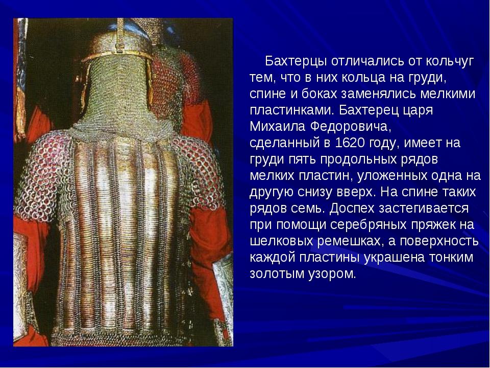Бахтерцы отличались от кольчуг тем, что в них кольца на груди, спине и боках...