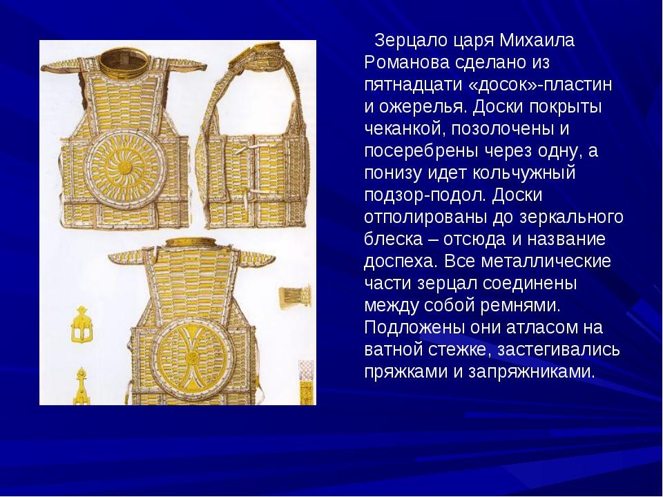 Зерцало царя Михаила Романова сделано из пятнадцати «досок»-пластин и ожерел...