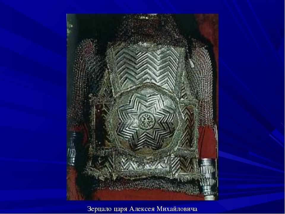 Зерцало царя Алексея Михайловича