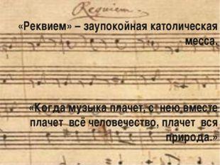 «Реквием» – заупокойная католическая месса. «Когда музыка плачет, с нею вмест