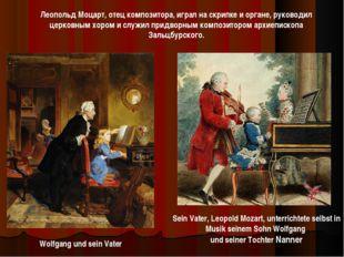 Леопольд Моцарт, отец композитора, играл на скрипке и органе, руководил церко