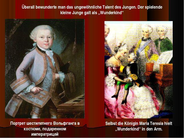 Портрет шестилетнего Вольфганга в костюме, подаренном императрицей Selbst die...
