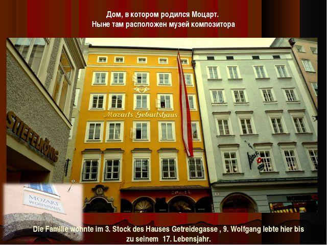 Дом, в котором родился Моцарт. Ныне там расположен музей композитора Die Fami...