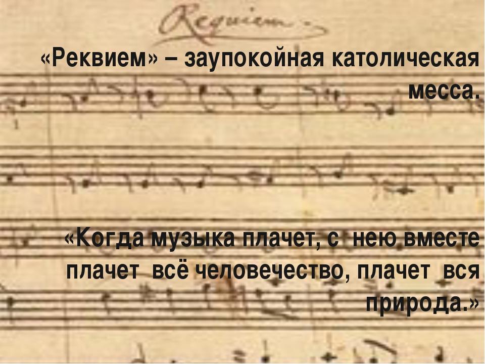 «Реквием» – заупокойная католическая месса. «Когда музыка плачет, с нею вмест...