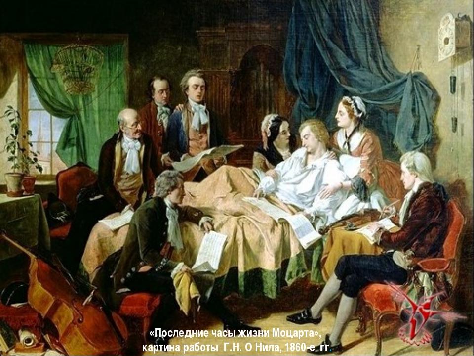 «Последние часы жизни Моцарта», картина работы Г.Н. О Нила, 1860-е гг.