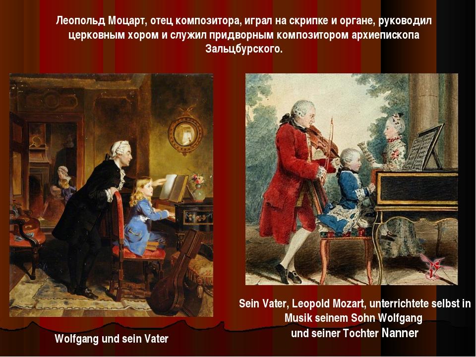 Леопольд Моцарт, отец композитора, играл на скрипке и органе, руководил церко...