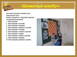«Шахматный всеобуч» Для самостоятельных занятий и для практической части зан