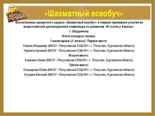 «Шахматный всеобуч» Воспитанники шахматного кружка «Шахматный всеобуч» в пер