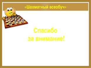 «Шахматный всеобуч» Спасибо за внимание! Образец заголовка Образец подзаголовка