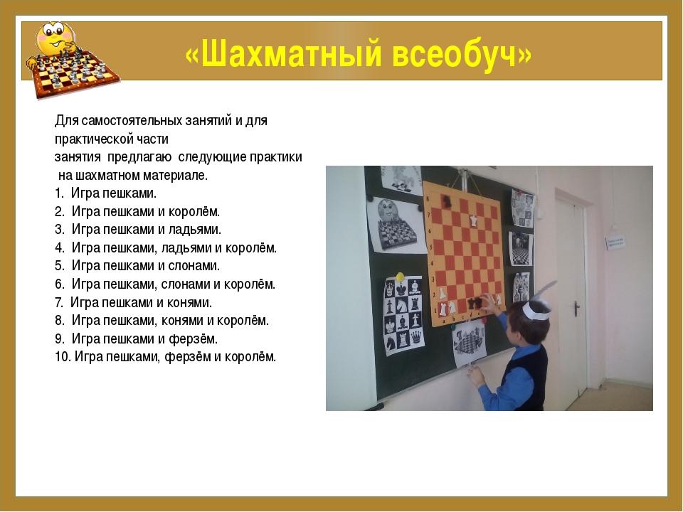 «Шахматный всеобуч» Для самостоятельных занятий и для практической части зан...