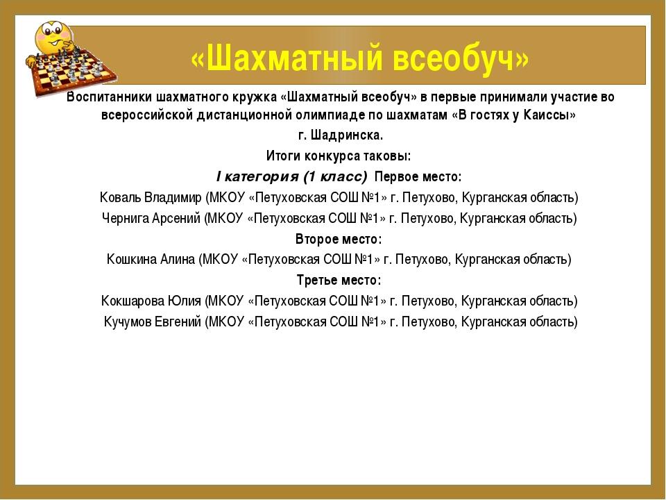 «Шахматный всеобуч» Воспитанники шахматного кружка «Шахматный всеобуч» в пер...