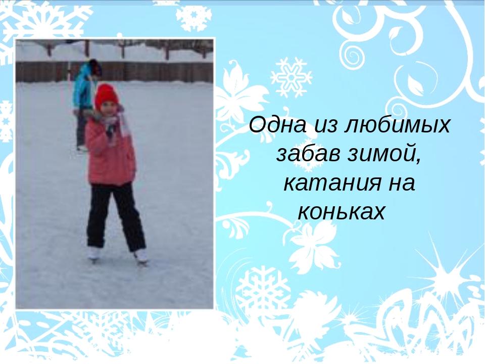 Одна из любимых забав зимой, катания на коньках