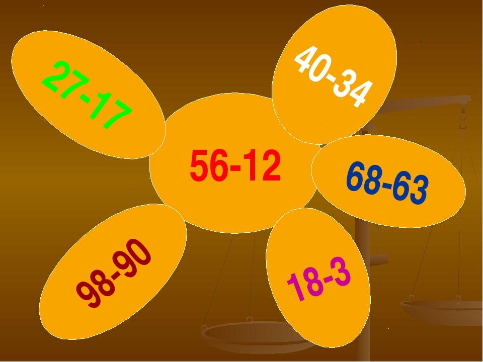 56-12 27-17 40-34 68-63 18-3 98-90