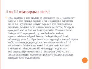 Ұлы ғұламалардын пікірі: 1997 жылдың қазан айында ел Президенті Н.Ә. Назарба