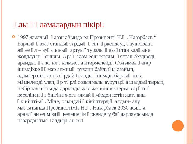 Ұлы ғұламалардын пікірі: 1997 жылдың қазан айында ел Президенті Н.Ә. Назарба...
