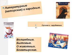 Литературные (авторские) и народные. Русские и зарубежные. Волшебные. Бытов