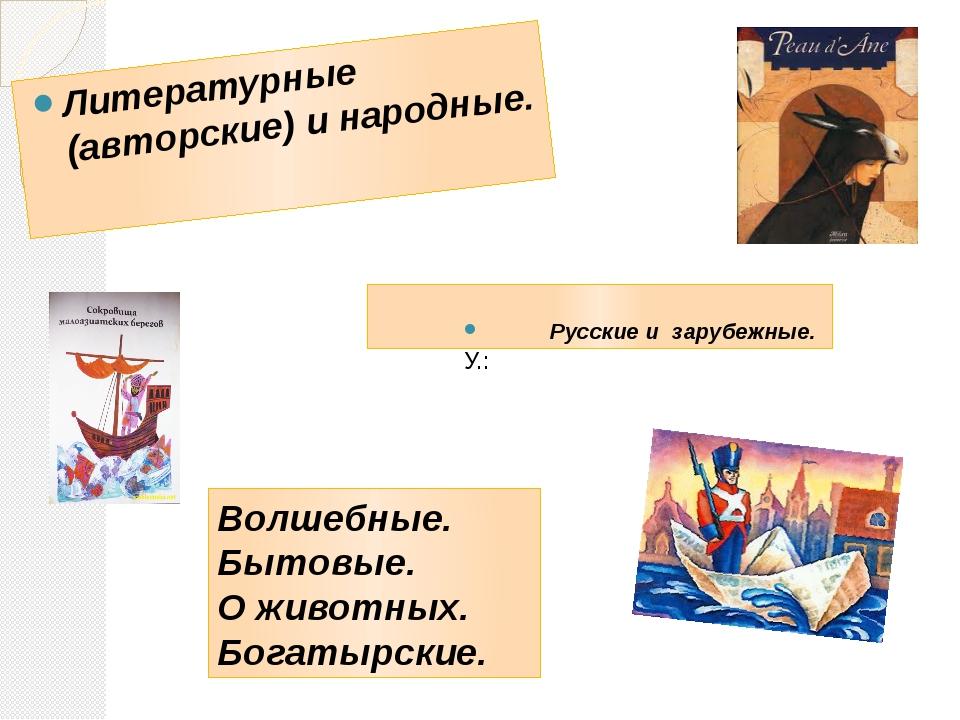 Литературные (авторские) и народные. Русские и зарубежные. Волшебные. Бытов...