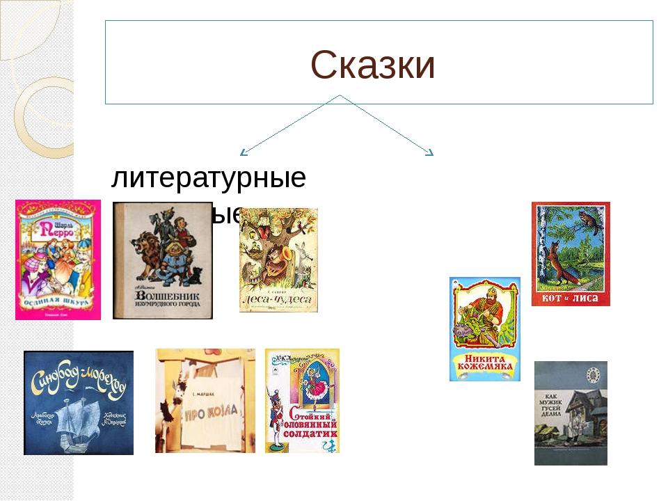 Сказки литературные народные