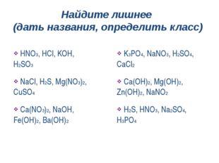 Найдите лишнее (дать названия, определить класс) HNO3,HCl, KOH, H2SO3 K3PO4,