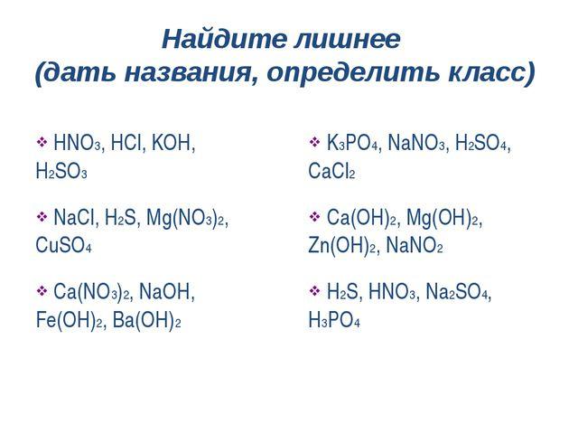 Найдите лишнее (дать названия, определить класс) HNO3,HCl, KOH, H2SO3 K3PO4,...