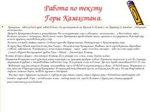 Работа по тексту Горы Казахстана. Казахстан - твой родной край, твоя Родина.