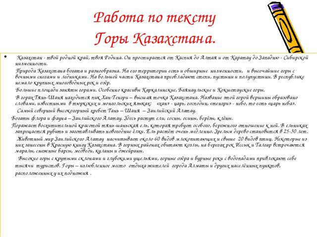 Работа по тексту Горы Казахстана. Казахстан - твой родной край, твоя Родина....