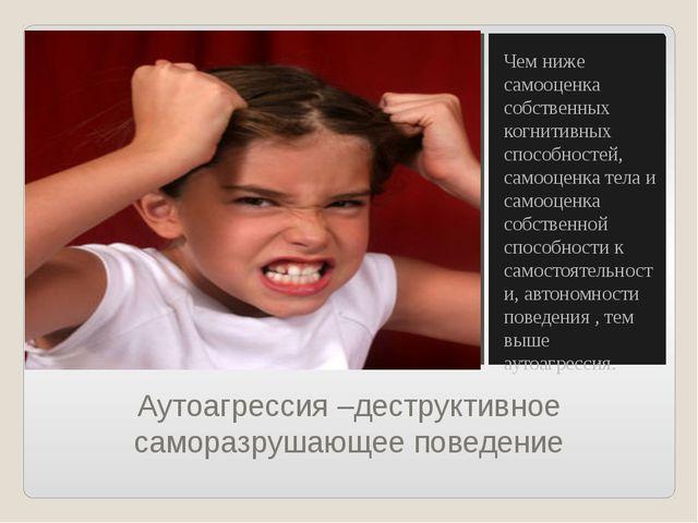 Аутоагрессия –деструктивное саморазрушающее поведение Чем ниже самооценка со...