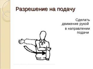 Разрешение на подачу Сделать движение рукой в направлении подачи