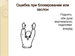Ошибка при блокировании или заслон Поднять обе руки вертикально, ладонями впе